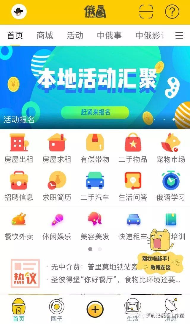 俄语人必备App推荐 生活篇8532 作者:陈漂亮 帖子ID:28163